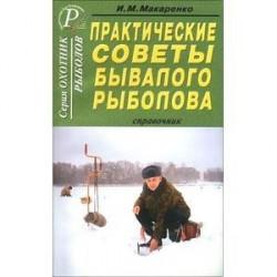 Практические советы бывалого рыболова