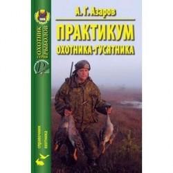 Практикум охотника-гусятника