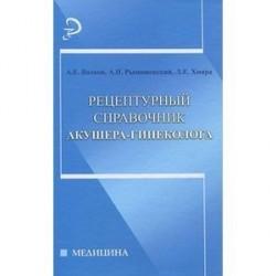Рецептурный справочник акушера-гинеколога