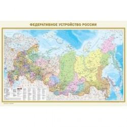 Физическая карта России. Федеративное устройство