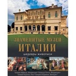 Знаменитые музеи Италии: шедевры живописи