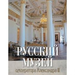 Русский музей императора Александра III (короб)