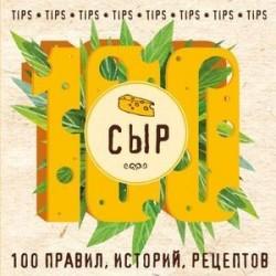 Сыр: 100 правил, историй, рецептов