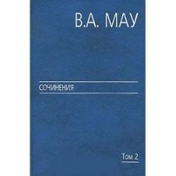 Сочинения в 6 томах. Том 2. Государство и экономика. Опыт посткоммунистической трансформации