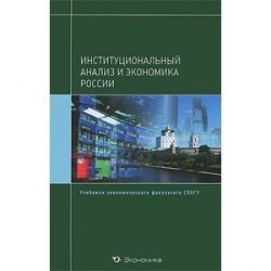 Институциональный анализ и экономика России