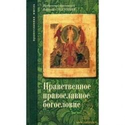 Нравственно православное богословие