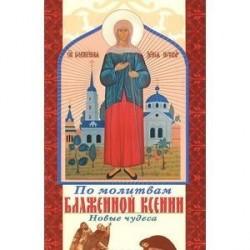 По молитвам Блаженной Ксении