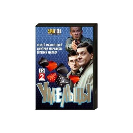Умельцы. (16 серий). DVD