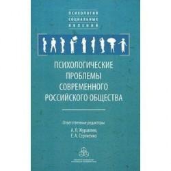 Психологические проблемы современного российского общества