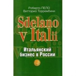 Sdelano v Italii. Итальянский бизнес в России