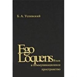 Ego Loquens: Язык и коммуникационное пространство