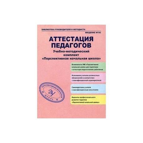 Аттестация педагогов. Учебно-методический комплект 'Перспективная начальная школа'