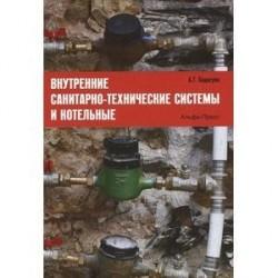 Внутренние санитарно-технич. системы и котельные
