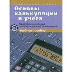 Основы калькуляции и учёта. Теоретические основы