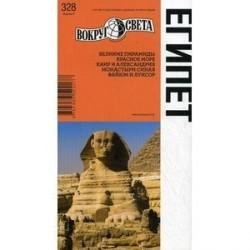 Египет. 5-е издание