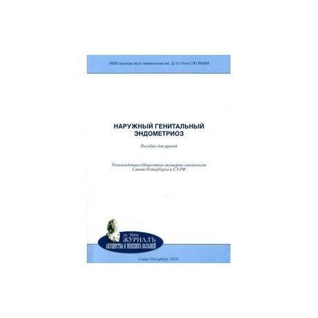 Наружный генитальный эндометриоз