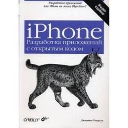 iPhone Разработка прил.с открытым кодом