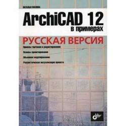 ArchiCAD 12 Русская версия