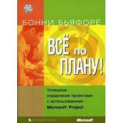 Все по плану! Успешное управление проектами с использованием Microsoft Project +CD