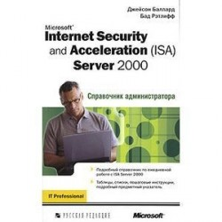 Ms Internet Security and Acceler. Server 2000