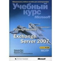 Microsoft Exchange Server 2007 + CD Развертывание