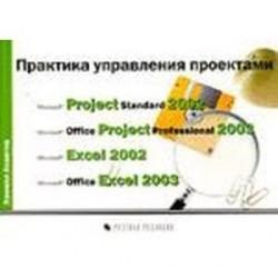 Project Professional 2003 Практика управления проектами