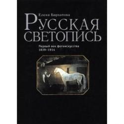 Русская светопись. Первый век фотоискусства 1839-1914 года