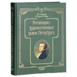 Антикварно-художественный рынок Петербурга