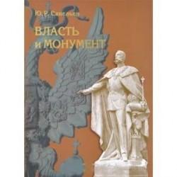 Власть и монумент. Памятники державным правителям России и Европы