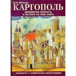 Каргополь. Деревянная крепость и остроги по реке Онеге. Документы и графические реконструкции