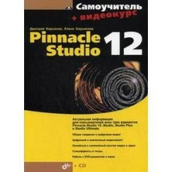 Pinnacle Studio 12 + Видеокурс + CD