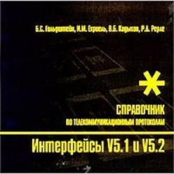 Интерфейсы V5.1 и V5.2. Справочник