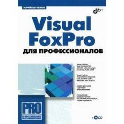 Visual FoxPro для профессионалов +CD