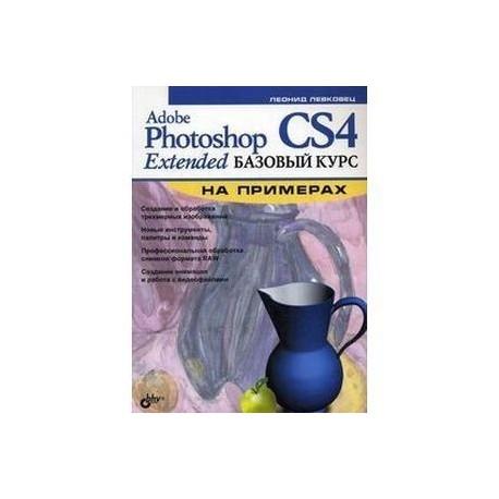 Adobe Photoshop CS4 Extended Базовый курс
