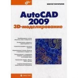 AutoCAD 2009 3D-моделирование
