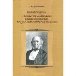 Позитивизм Герберта Спенсера в современном социологическом знании