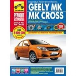 GEELY MК/MК CROSS. Руководство по эксплуатации, техническому обслуживанию и ремонту