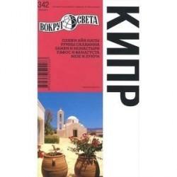 Кипр. Издание 4