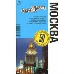 Москва: путеводитель