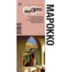 Марокко. 3-е издание