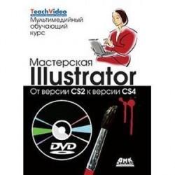 Мастерская Illustrator. От версии CS2 к версии CS4 (+DVD)