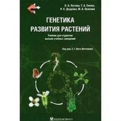 Генетика развития растений. Учебник + CD