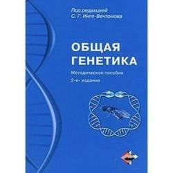 Общая генетика. Методическое пособие (+СD)