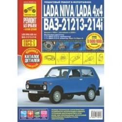 Lada Niva / Lada 4x4. ВАЗ-21213-214i. Выпуск с 1994 г., рестайлинг в 2009 г. Пошаговый ремонт в фотографиях