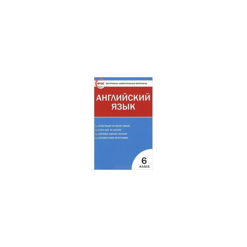 контрольно-измерительный материал по английскому языку 6 класс решебник