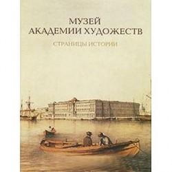 Музей Академии художеств. Страницы истории. 1758-1990-е годы