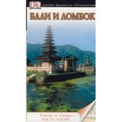 Путеводитель 'Бали и Ломбок'