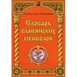 Словарь славянских символов