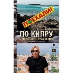 Путеводитель по Кипру с Михаилом Грушевским