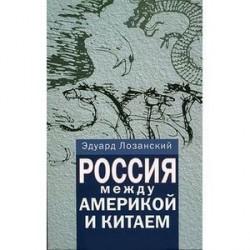 Россия между Америкой и Китаем